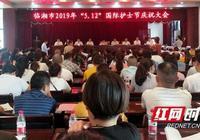 """岳陽臨湘:慶祝""""5.12""""國際護士節"""