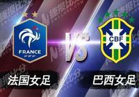 女足世界盃-法國女足vs巴西女足 懸念已經揭曉