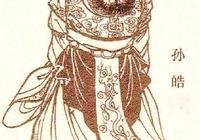 皇帝簡史(27)孫皓——殺人為樂,最不堪的三國英雄後代
