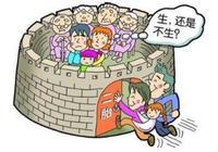 為什麼中等偏下家庭會成為二胎主力軍,您知道嗎?