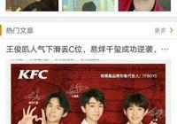 TFboys粉絲隊內開撕,憑什麼王俊凱總是C位?
