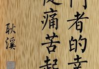 書法柳體楷書,立志的名言警句:男兒不展同雲志,空負天生八尺軀