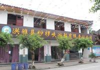 四川洪雅:浴火重生的槽漁灘旅遊業