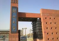 鄭州大學和南昌大學哪個好?