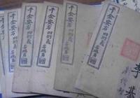 64 中國道教(第二卷)《孫真人備急千金要方》
