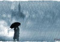 汪國真:江南的雨