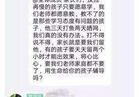 上海一家長嫌孩子學號14不吉利,飈英文辱罵老師