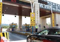青推薦 | 高速公路省界收費站要取消了,收費工作人員:面臨新的挑戰!