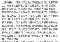 聞得出別人身上的地鐵站味道的作家張曉晗做錯了什麼,你怎麼看?