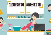 蔣佩蓉:做全職媽媽還是職場媽媽?一個四年全職媽媽的笑與淚