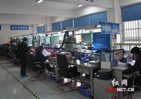 湖南湘江新區新一代電子信息產業發展勢頭強勁