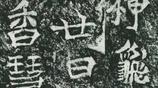 北魏 楷書《高樹造像記》書法欣賞