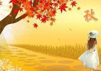詩歌:《秋之歌》二首