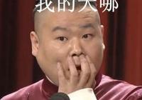 """岳雲鵬現在臺上為什麼很少表演""""我的天吶""""那些賴以成名的經典表情了?"""
