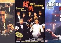 周星馳明明是賭聖,為何拍了一部沒有賭俠的《賭俠2》?