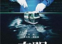 《秦明·生死語者》即將上映,高度還原真相,網友:這才值得觀看