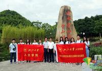 浙江大學學子前往安吉 探究安吉的公路文化