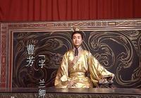 中國皇帝之 三國 魏 曹芳 廢為齊王