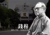 錢穆先生忌日特刊:中國文化傳統之演進