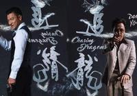 《追龍》中的十大江湖語錄,把70年代的香港黑白世界展現的赤裸裸