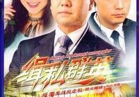 十部最受歡迎的由歐陽震華主演的香港經典警匪片,你都看過哪些?