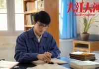 《大江大河》王凱一進大學宿舍就認了三個叔,奶凶護姐少年氣足!