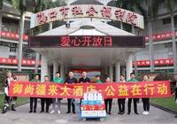 「御尚疆來大酒店」公益在行動,情暖福利院