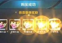 王者榮耀:劍仙1次抽中5個榮耀水晶只能墊底,天美真正的4次虧損