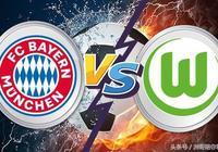 拜仁慕尼黑vs沃爾夫斯堡 拜仁強勢讓盤正面支持