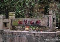 長沙第一泉,湖南省長沙白沙井