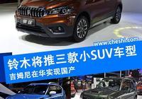 鈴木將推三款小型SUV 吉姆尼在華實現國產
