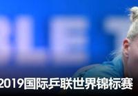2019世乒賽進入倒計時階段,具體賽制和賽程是怎樣安排的?國乒奪冠前景如何?