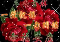 早上好!新的一天,祝你萬事如意,幸福安康,快樂永遠!