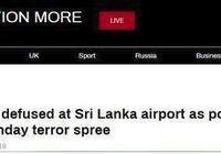 機場PVC管中藏著第9枚炸彈!斯里蘭卡爆炸已致中國人2死5失聯