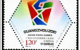 中國郵政發行的2010編年郵票三