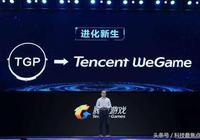 抵制WeGame的人,騰訊有你無法拒絕的五大理由