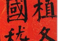 錢灃《楷書節錄水經注軸》和《楷書從徵記》