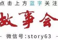 《故事會》「作品賞析」人在江湖