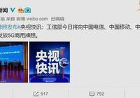 華為又贏了!中國5G商用元年正式開啟