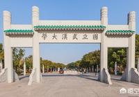 武漢大學怎麼樣?