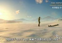 《最終幻想15》新DLC最新預告 普倫普特故事6月揭曉