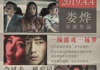 """婁燁的現實主義、""""影戲""""和其他"""