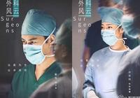 遺忘的電視劇——《外科風雲》