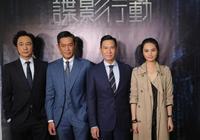 《使徒行者2》開拍,張家輝古天樂吳鎮宇迴歸