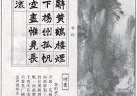 清~趙之謙楷書字帖《集字唐詩》共分上中下三部全集(90p)