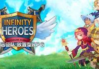 《無限遠征隊》:玩法豐富的趣味放置RPG,無盡的冒險等你來戰