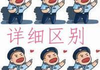 政法幹警與人民警察的區別