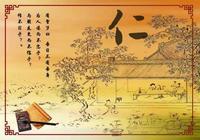 """儒家先聖:""""至聖""""孔子"""