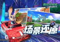 小白也能玩《瘋狂動物城:賽車嘉年華》新手賽道一覽