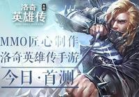 MMO匠心製作 洛奇英雄傳手遊今日首測